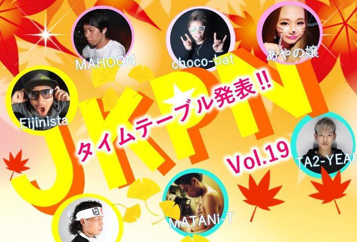 【11月24日】☆JKPN☆タイムテーブル