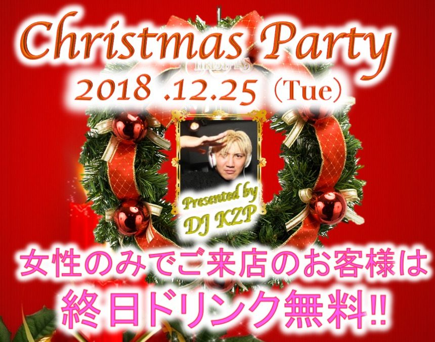 【12月25日】☆Christmas Party☆Presented by KZP