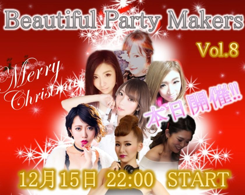 【12月15日】本日22時START‼︎!☆BPM☆〜Beautiful Party Makers〜Vol.8