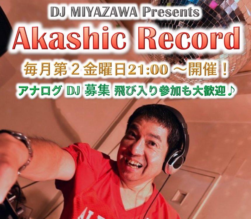 【1月25日】Akashic Record