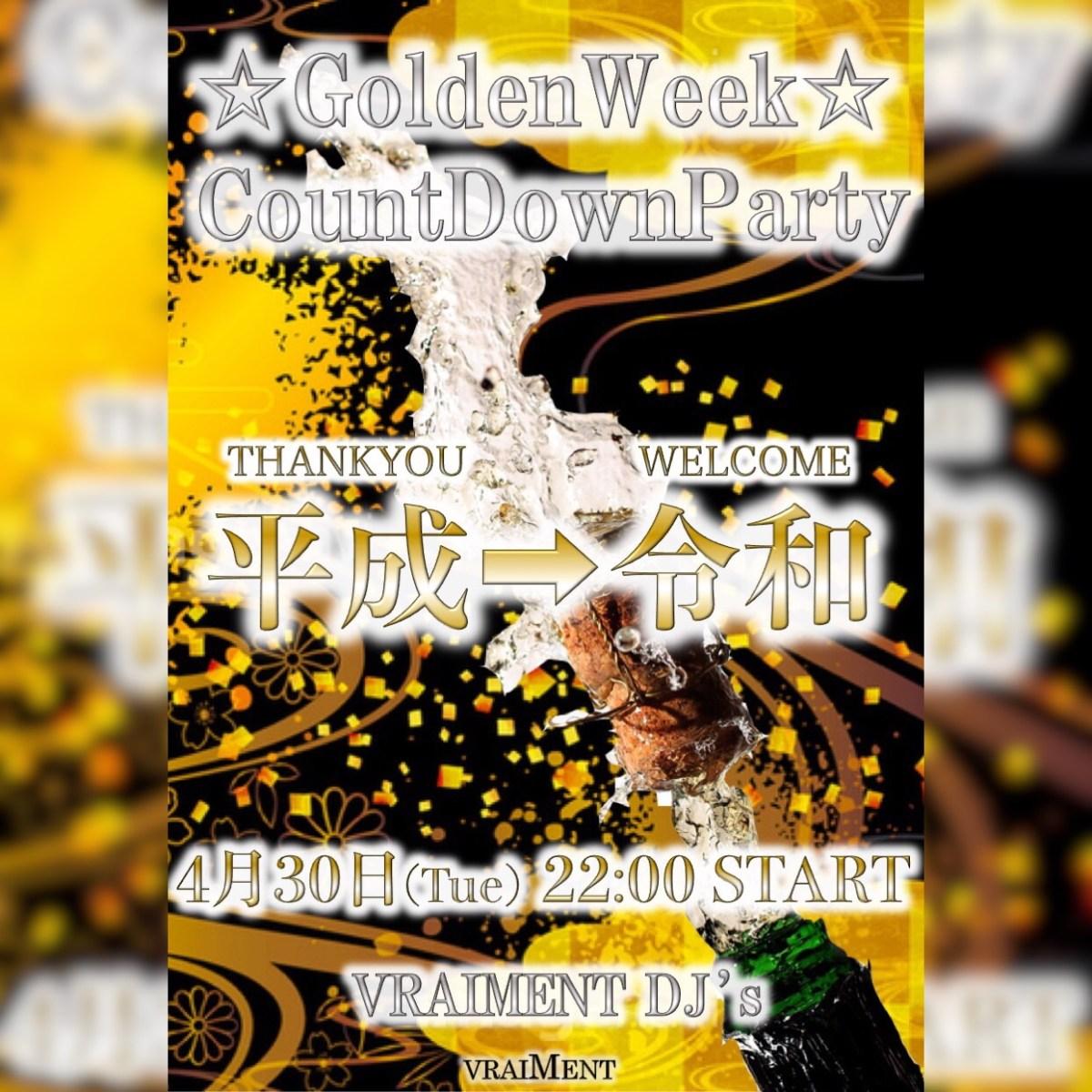 【4月30日】☆GW☆CountDownParty