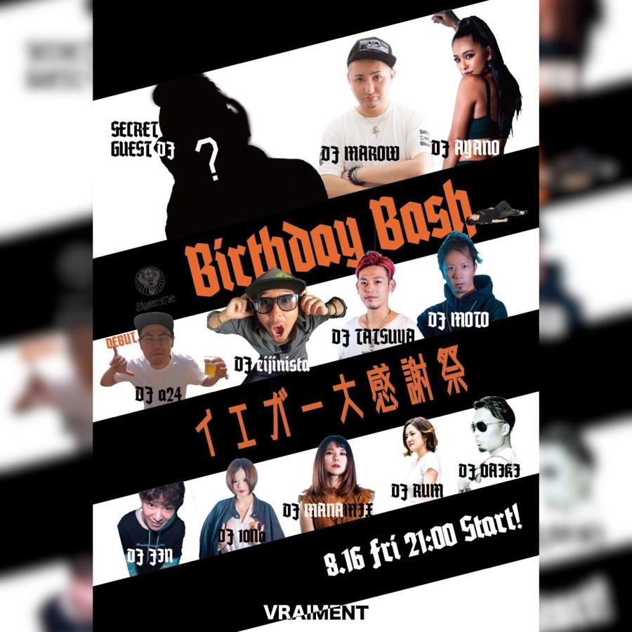 【8月16日】Birthday Bash~イエガー大感謝祭〜