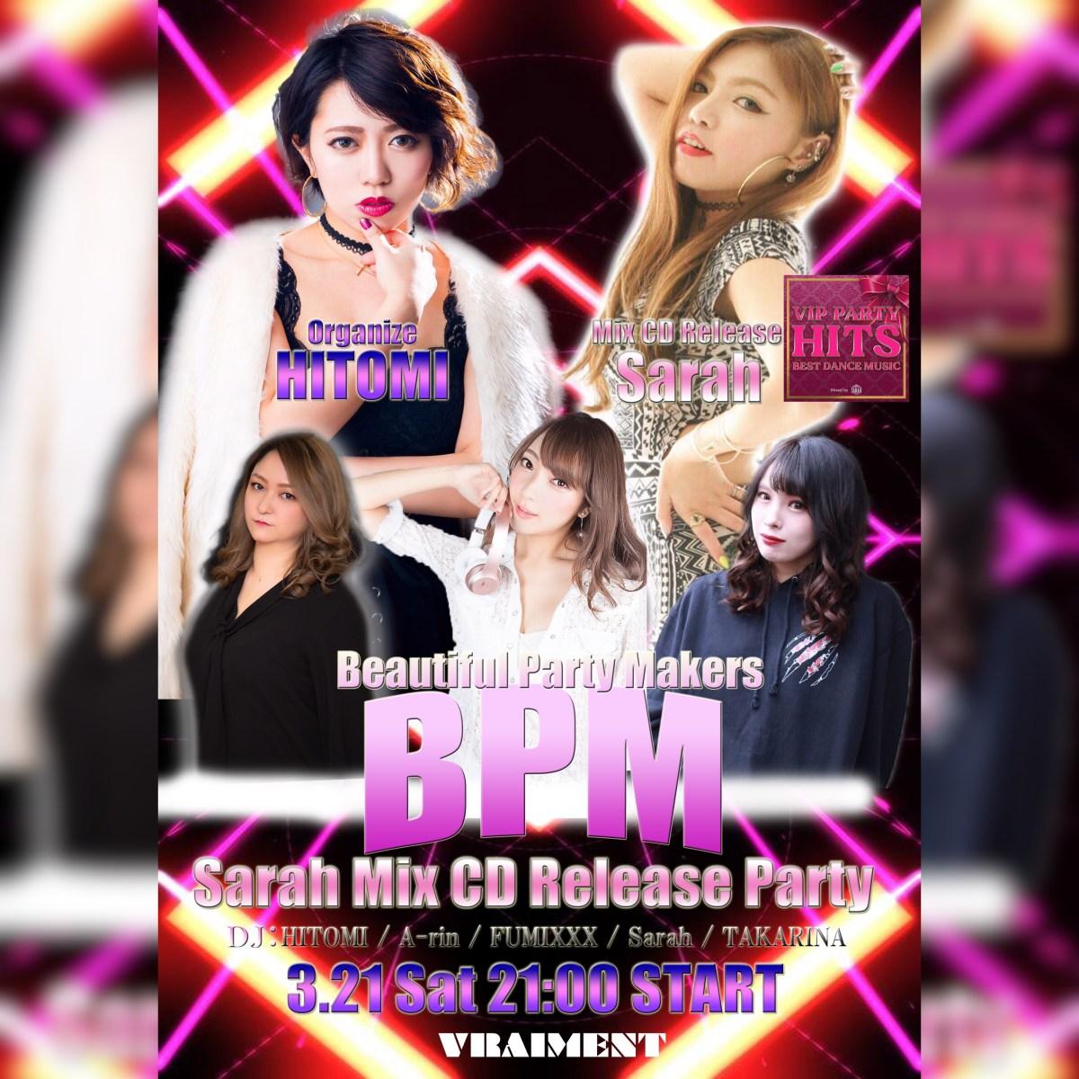 【3月21日】BPM〜Beautiful Party Maker's〜