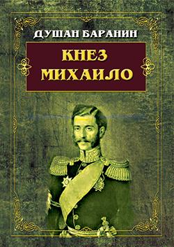 recenzija-knez_mihailo_mala