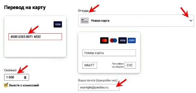 Traslado a una tarjeta Sberbank atada