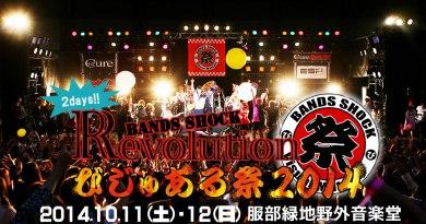 <Source:BANDS SHOCK Revolution びじゅある祭 Official Website>