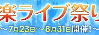 <Source:NICO LIVE 夏の音樂LIVE祭2014 專頁>