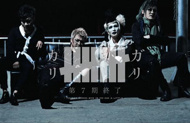 <Source:cali≠gari Official Website>