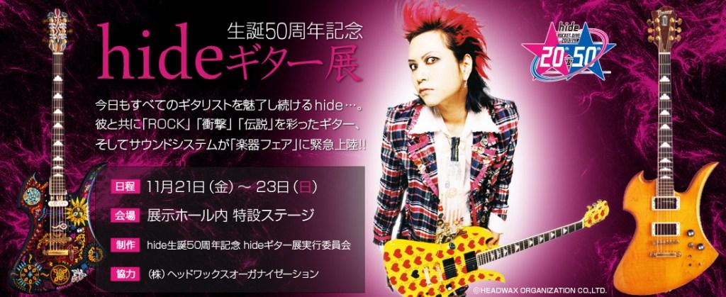<Source:「50周年生誕記念 hide結他展」-2014楽器フェア網頁>