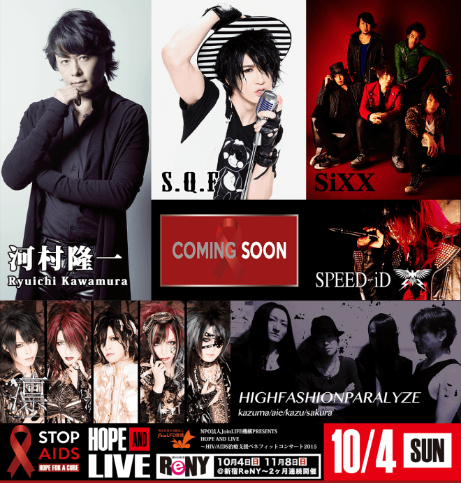 Hope And Live 201510