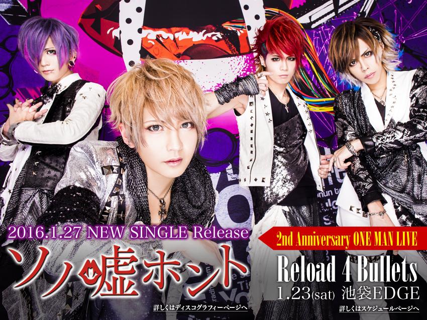 <Source:弾丸NO LIMIT Official Website>