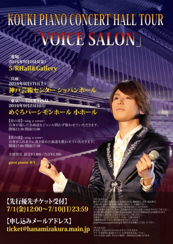 <Source:幸樹Official Blog>