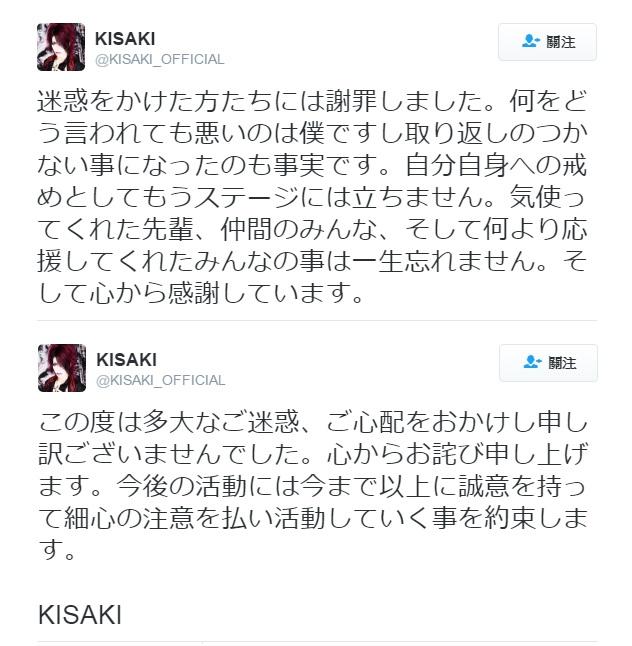 <Source:KISAKI Official Twitter>