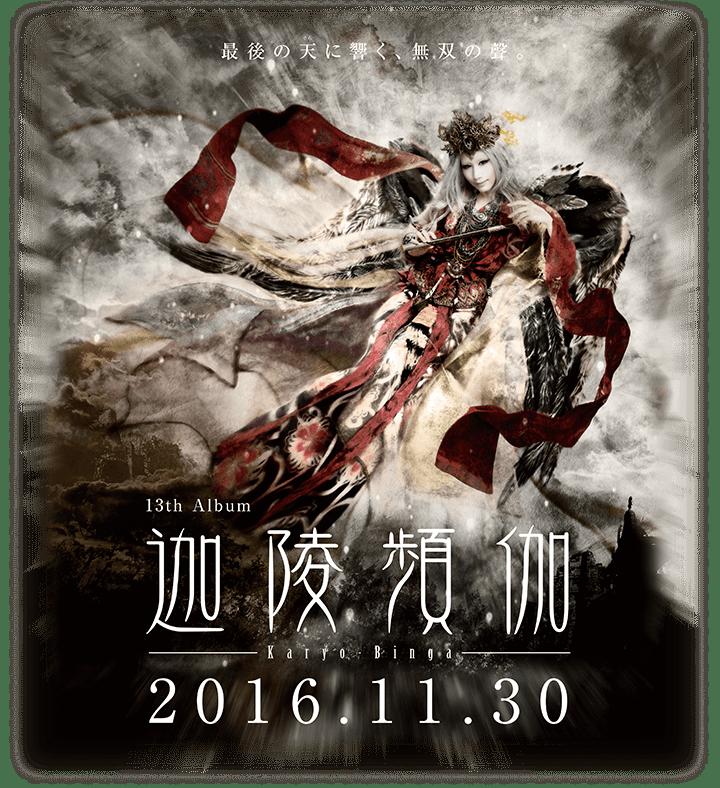 <Source:陰陽座 Official Website>