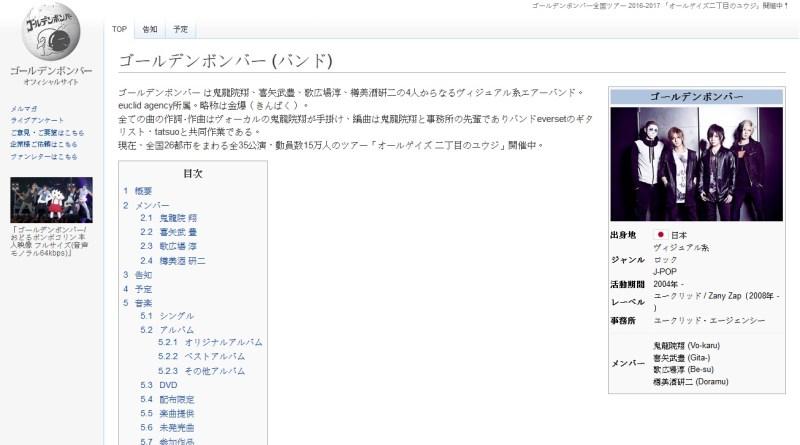 <Source:GOLDEN BOMBER Official Website>