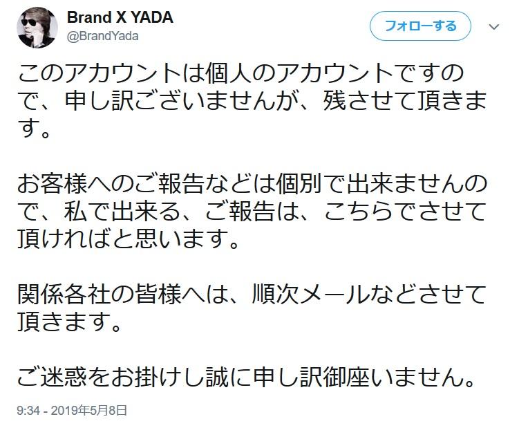 <Source:BRAND-X 矢田 Twitter>