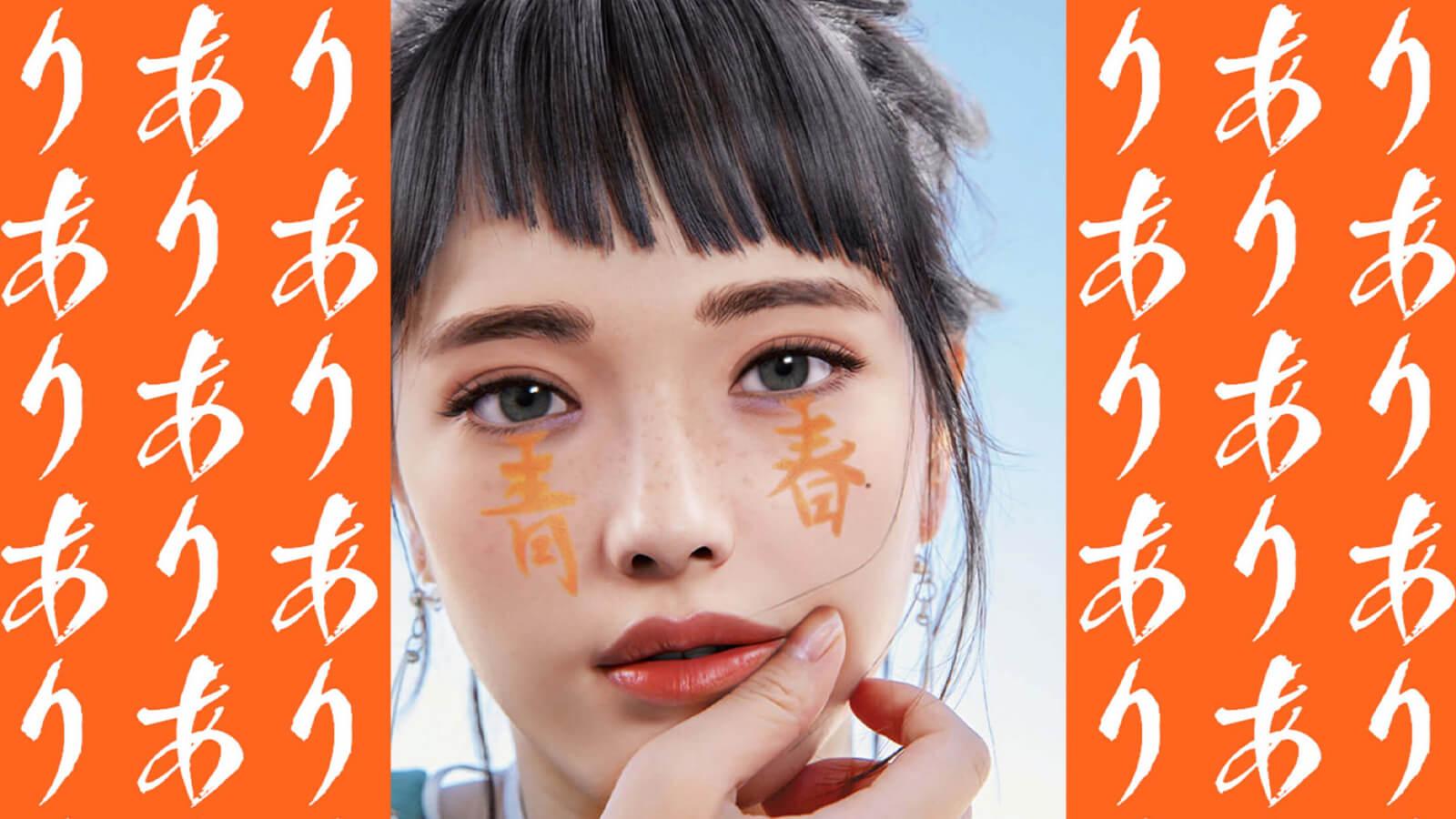Virtual Influencer Ria made by Aww Tokyo