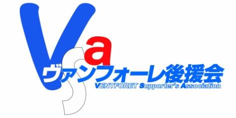 ヴァンフォーレ後援会ロゴ2