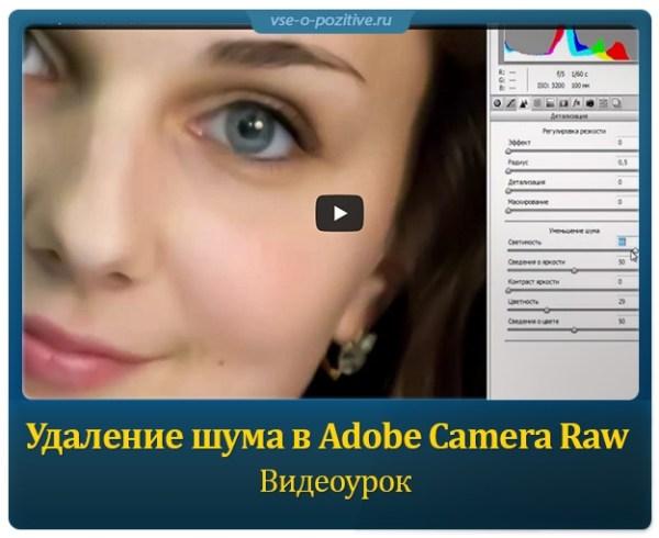 Удаление шума в Adobe Camera Raw » Позитив. Сайт хорошего ...