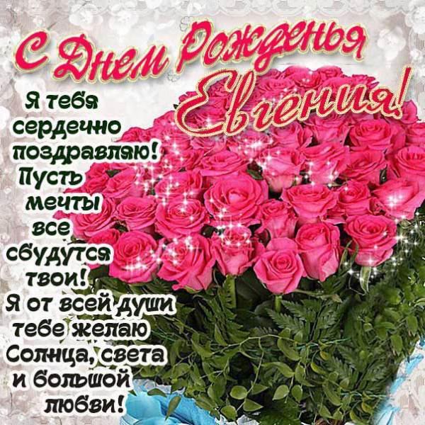 С днем рождения Евгения лучшие поздравления в открытках ...