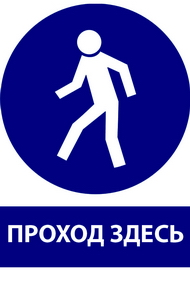 Знаки Безопасности По Охране Труда В Картинках С Пояснениями