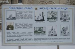 история спасского храма