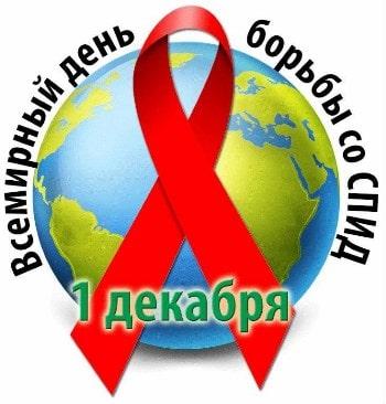 Фото и картинки спид — Лечение ВИЧ и СПИД