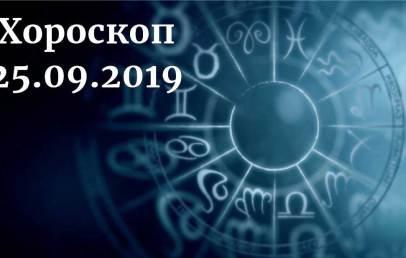 дневен хороскоп 25 септември 2019