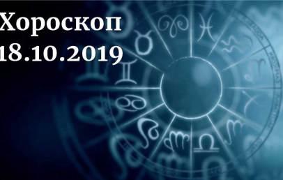дневен хороскоп 18 октомври 2019