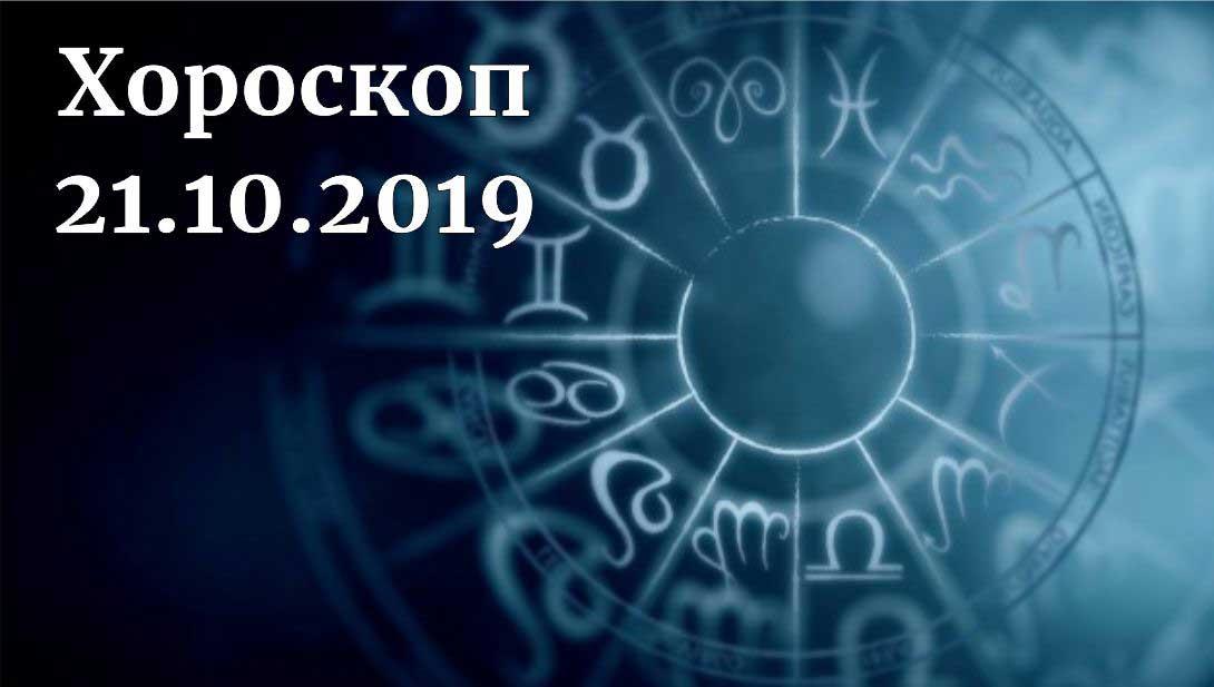 дневен хороскоп 21 октомври 2019