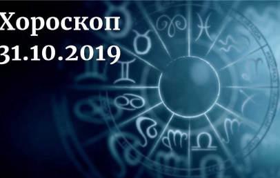 дневен хороскоп 31 октомври 2019