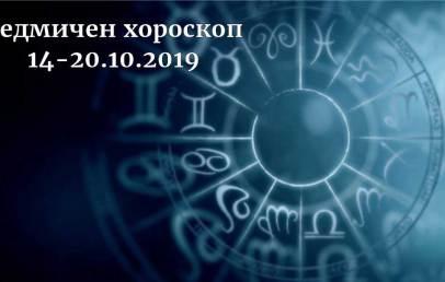 седмичен хороскоп 14-20 октомври 2019