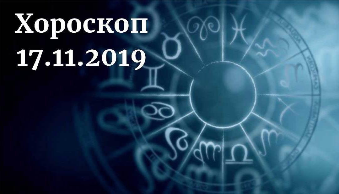 Дневен хороскоп 17 ноември 2019