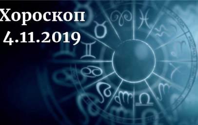 дневен хороскоп 4 ноември 2019