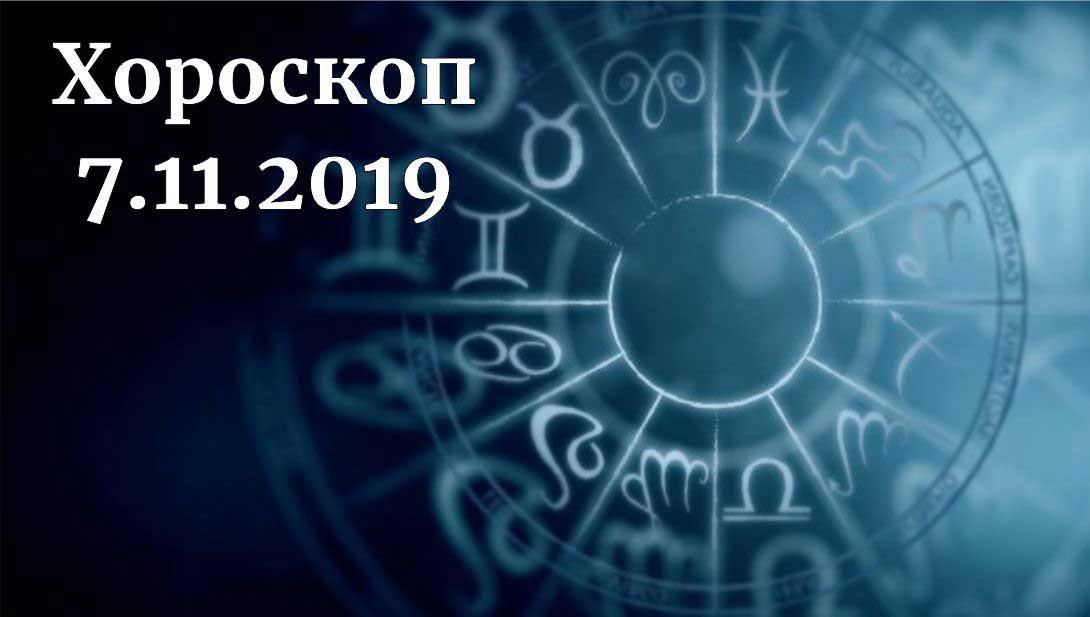 дневен хороскоп 7 ноември 2019