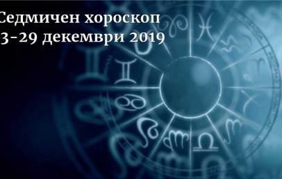 седмичен хороскоп 23-29 декември 2019