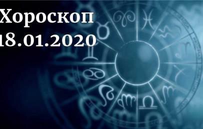 дневен хороскоп 18 януари 2020