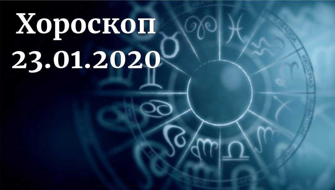 дневен хороскоп 23 януари 2020