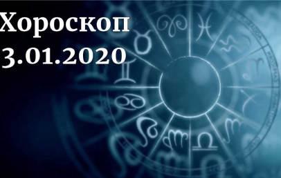 дневен хороскоп 3 януари 2020