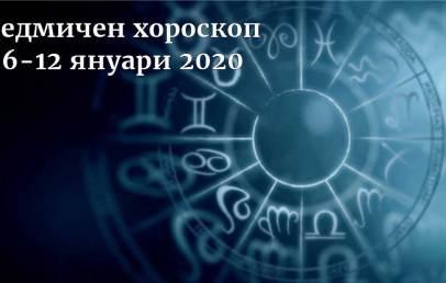 седмичен хороскоп 6-12 януари 2020