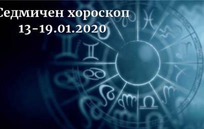 седмичен хороскоп 13-19 януари 2020