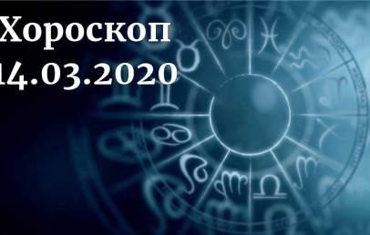 дневен хороскоп 14 март 2020