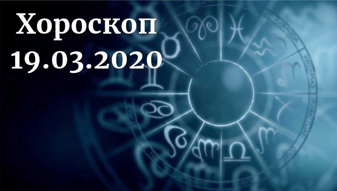 дневен хороскоп 19 март 2020