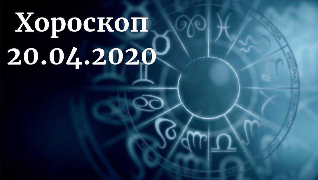дневен хороскоп 20 април 2020