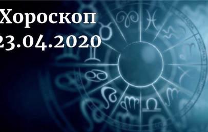 дневен хороскоп 23 април 2020
