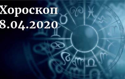 дневен хороскоп 8 април 2020