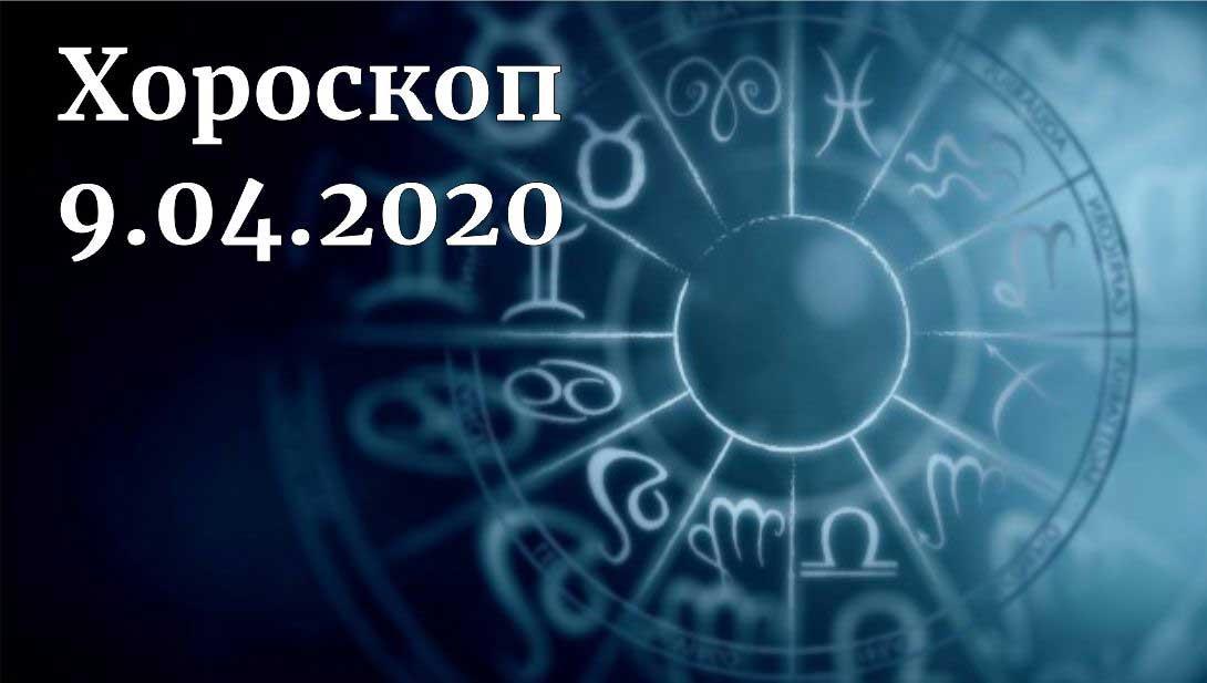 дневен хороскоп 9 април 2020
