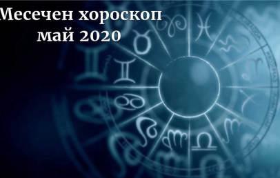 месечен хороскоп май 2020