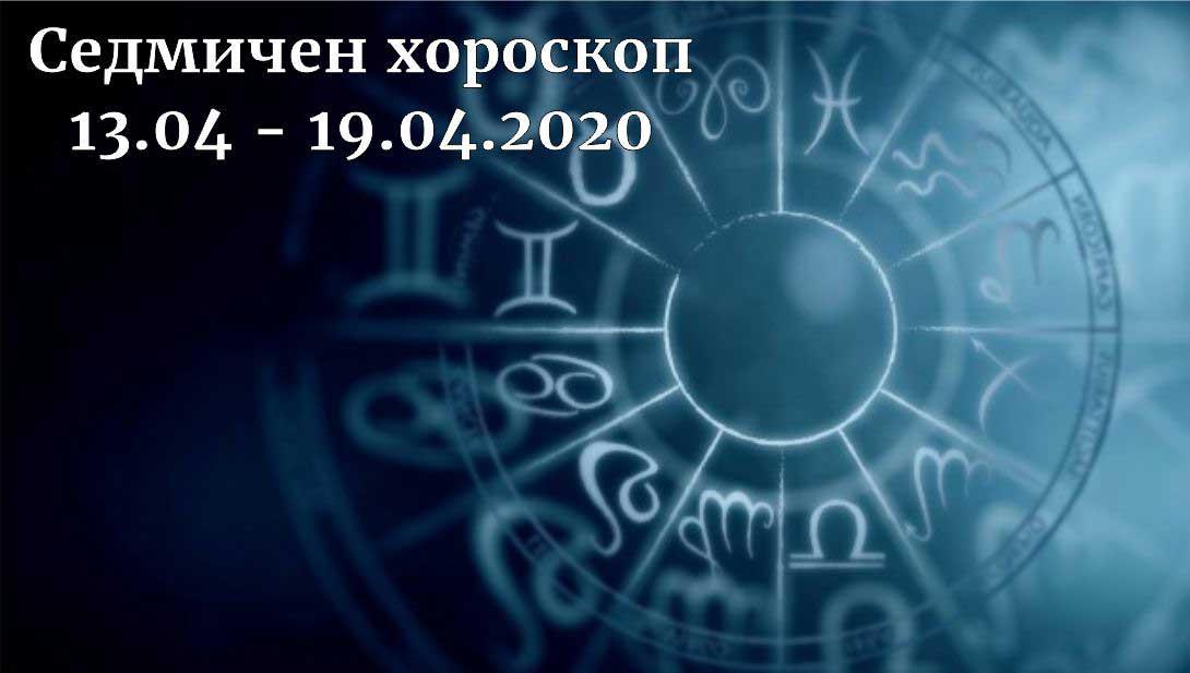 седмичен хороскоп 13-19 април 2020