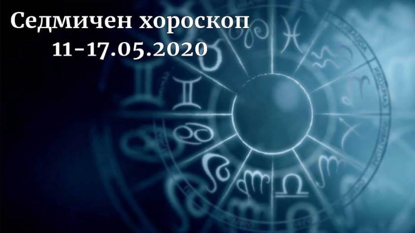 седмичен хороскоп 11-17 май 2020